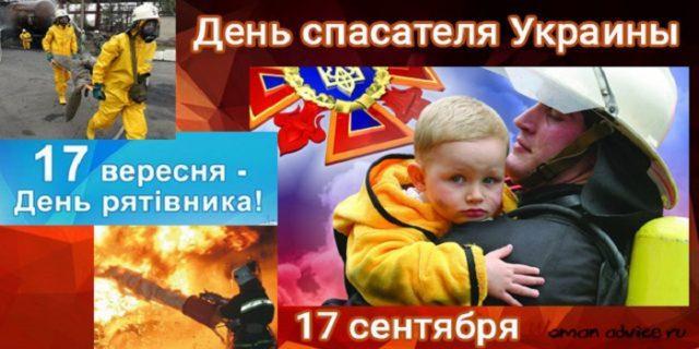 Як привітати з Днем рятувальника / bipbap.ru