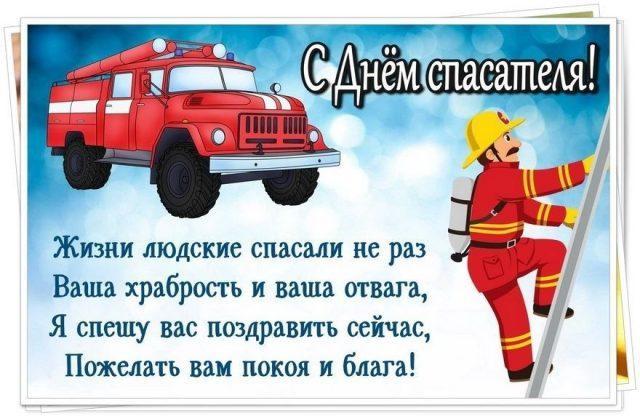 День рятувальника 2021 / bipbap.ru
