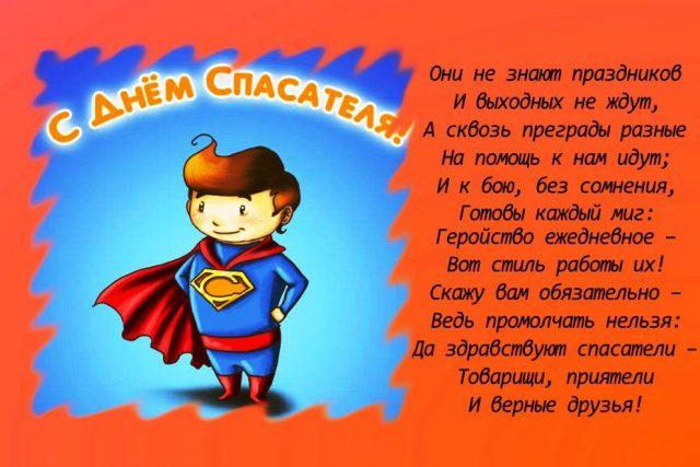 Яскраві листівки до Дня рятувальника / bipbap.ru