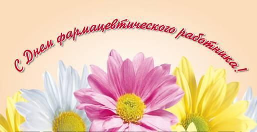 Як привітати з Днем фармацевта / bipbap.ru