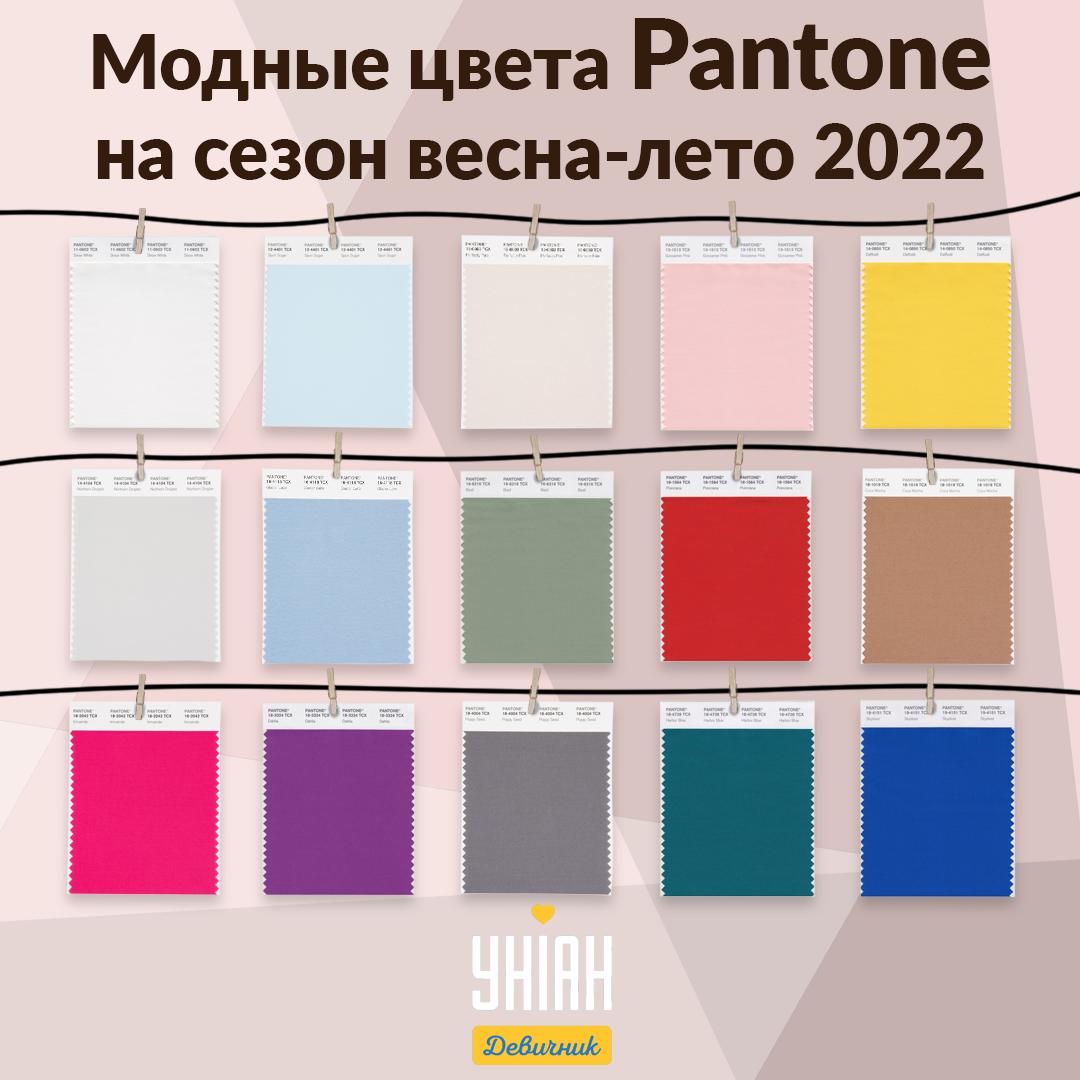 Что будет модно в 2022: Пантон огласил модные цвета на сезон весна-лето 2022