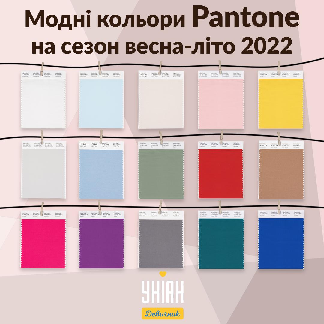 Що буде модно в 2022: Пантон оголосив модні кольори на сезон весна-літо 2022