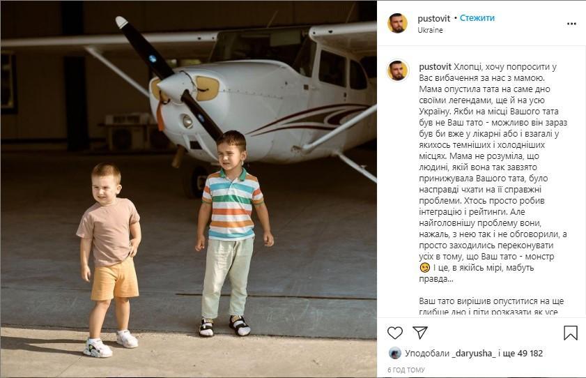 Фото зі сторінки instagram.com/pustovit/