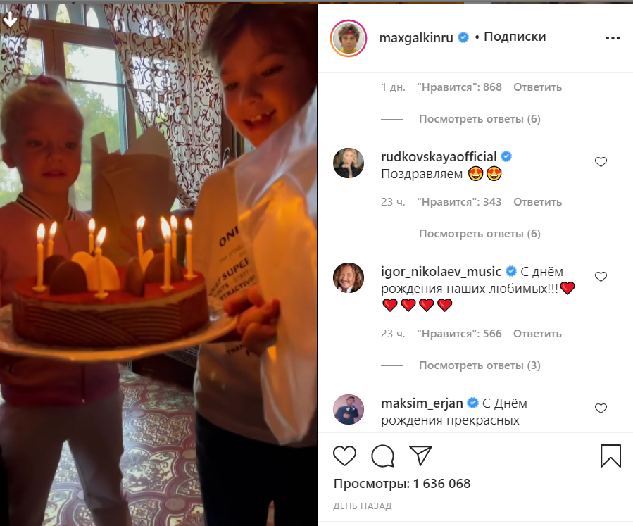 Пугачева и Галкин поздравили детей с днем рождения / Скриншот Instagram
