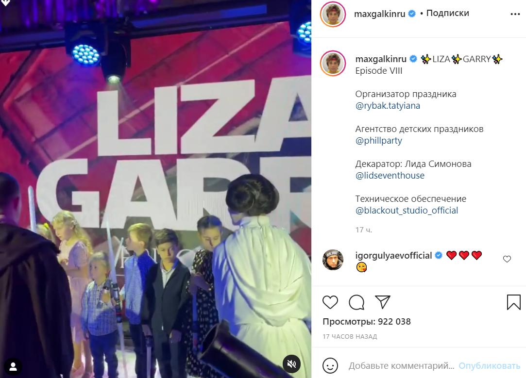 Пугачова і Галкін привітали дітей з днем народження / скріншот Instagram