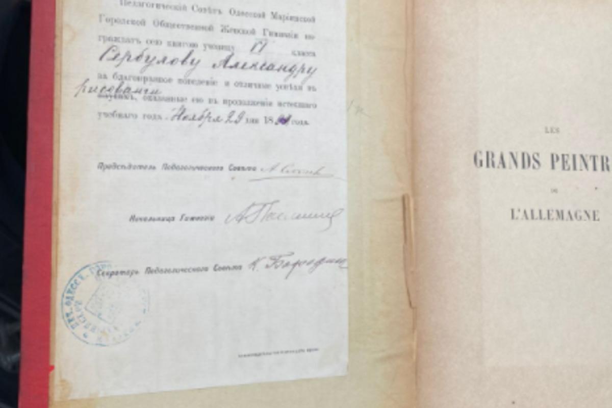Из Украины пытались вывезти старинную книгу / фото facebook.com/Izmpz