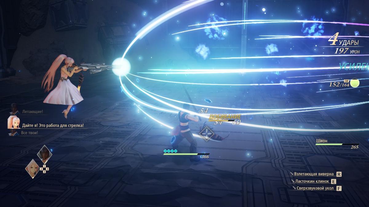 Шион - боец дальнего боя, а это ее усиленная атака / скриншот
