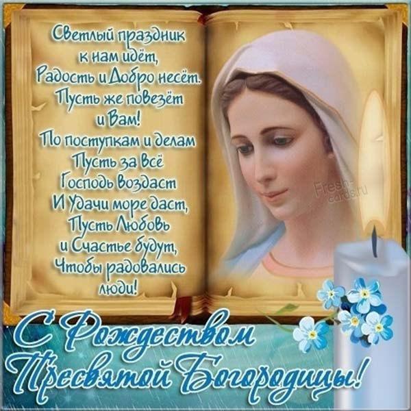 Картинки З Різдвом Пресвятої Богородиці / фото fresh-cards.ru