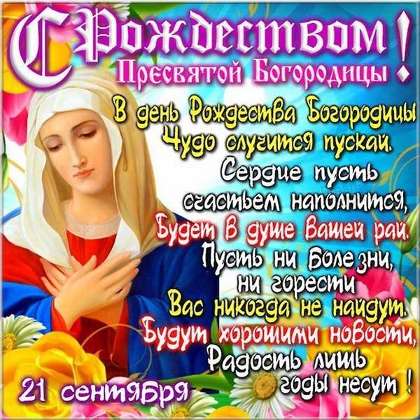 Листівки З Різдвом Пресвятої Богородиці / фото fresh-cards.ru