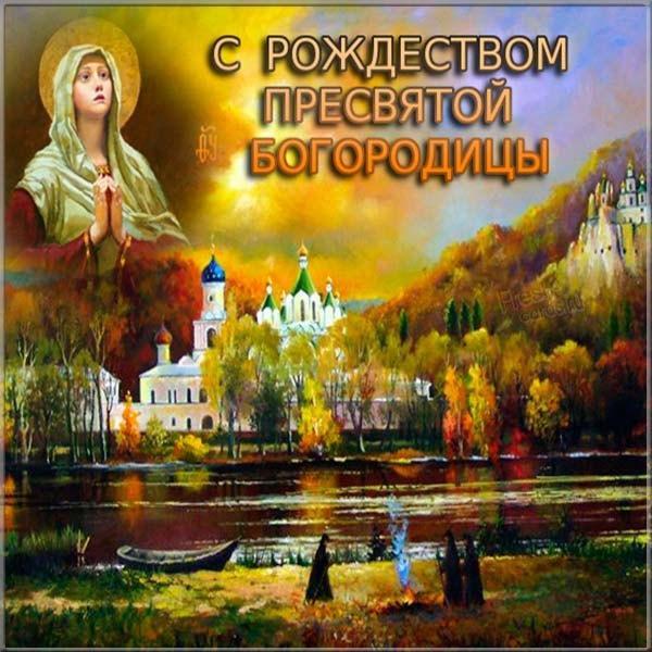 Привітання З Різдвом Пресвятої Богородиці / фото fresh-cards.ru