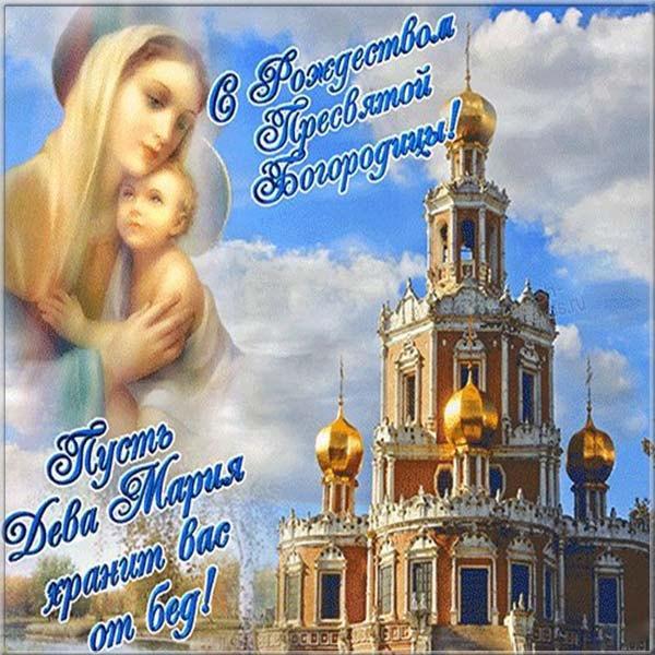 З Різдвом Пресвятої Богородиці привітання / фото fresh-cards.ru