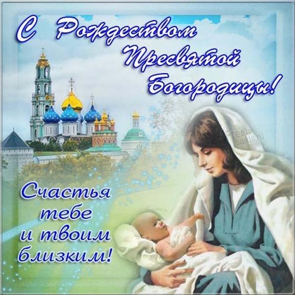 З Різдвом Пресвятої Богородиці картинки / фото fresh-cards.ru
