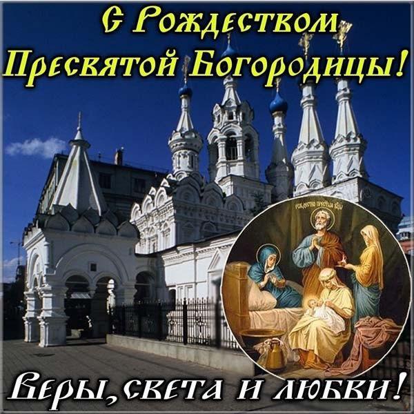 З Різдвом Пресвятої Богородиці листівки / фото fresh-cards.ru
