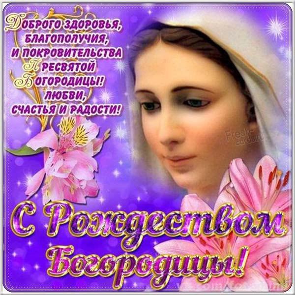З Різдвом Пресвятої Богородиці 2021 / фото fresh-cards.ru
