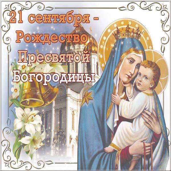 З Різдвом Пресвятої Богородиці / фото fresh-cards.ru