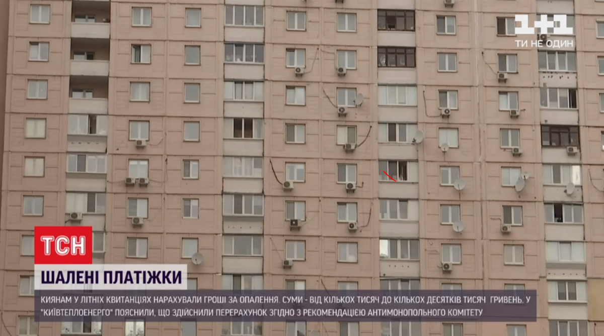 Мешканці цього будинку були шоковані платіжками за опалення влітку / скріншот