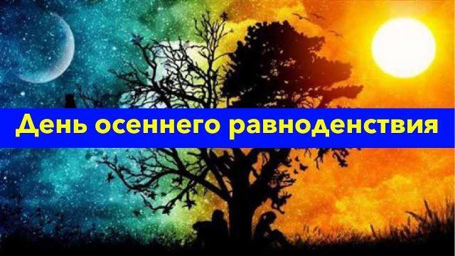 Як привітати з Днем осіннього рівнодення / bipbap.ru