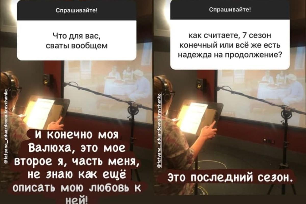 """Зірка """"Сватів"""" розповіла, чи буде восьмий сезон серіалу / скріншоти - instagram.com/tatyana_eduardovna.kravchenko"""