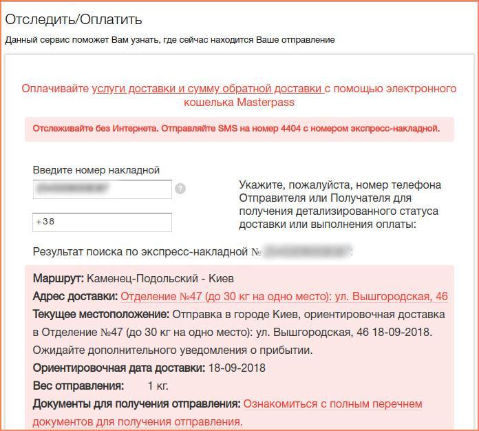 Як відстежити посилку Нової пошти через сайт / скріншот novaposhta.ua