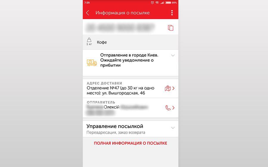 Як відстежити посилку Нової пошти через телефон / фото psm7.com