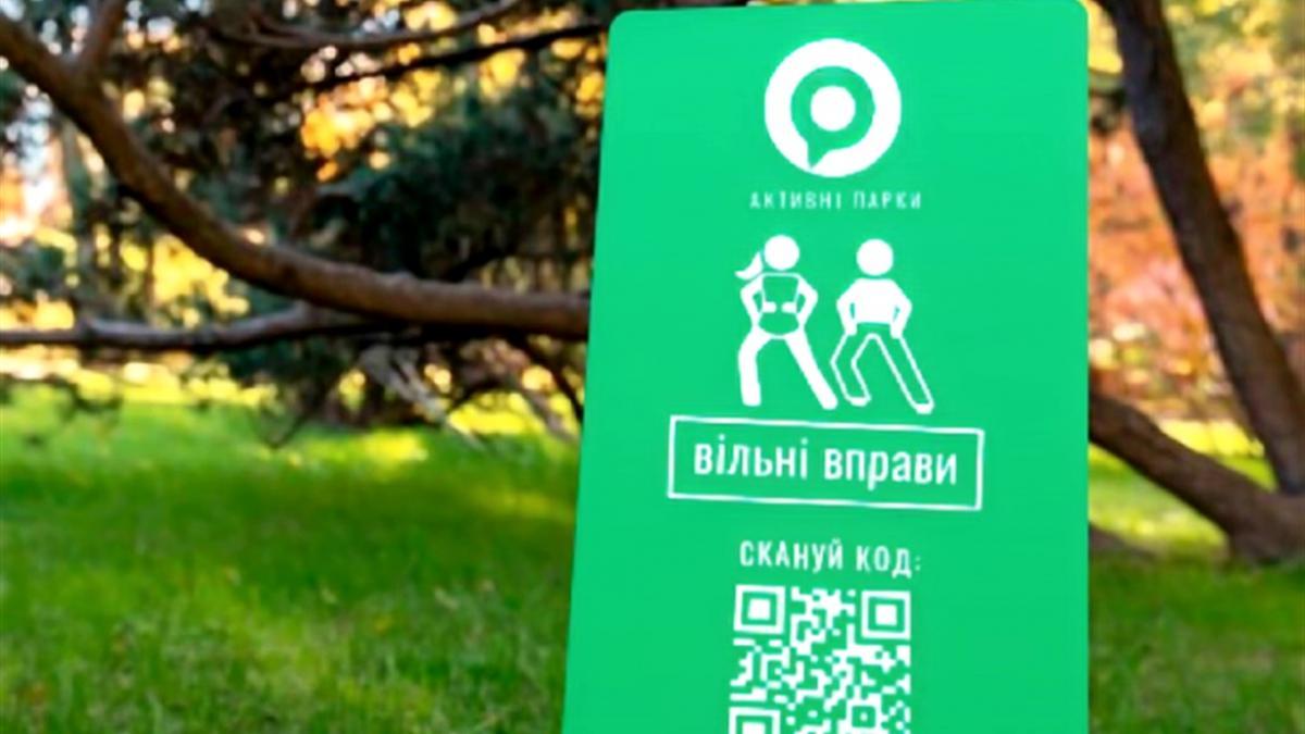 На локаціях встановлено спортивні елементи, біля яких розміщені QR-коди з доступом до онлайн-тренувань