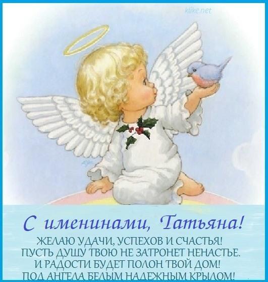 Привітання З Днем ангела Тетяни / фото klike.net