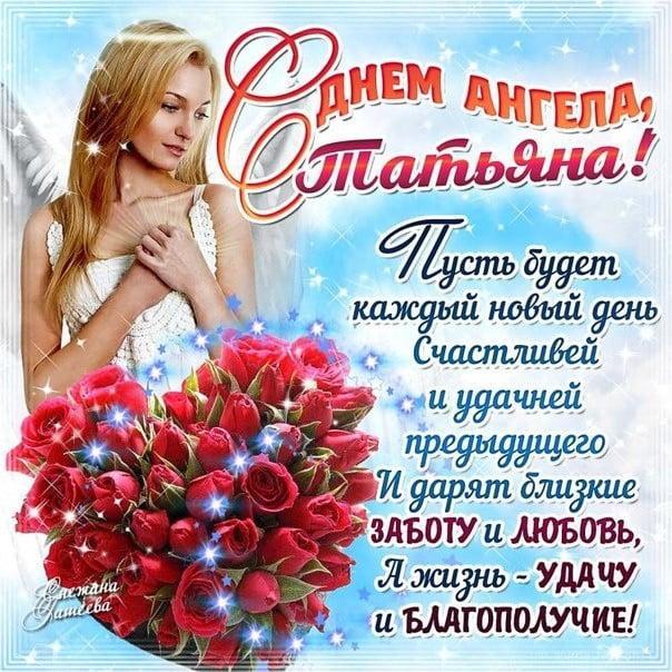 Листівки з Днем ангела Тетяни / фото klike.net