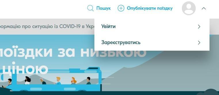 Регистрация на сайте. Шаг 1 / blablacar.com.ua