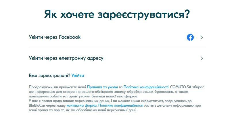 Регистрация на сайте. Шаг 2 / blablacar.com.ua