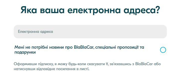 Регистрация на сайте. Шаг 3 / blablacar.com.ua