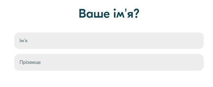 Регистрация на сайте. Шаг 4 / blablacar.com.ua