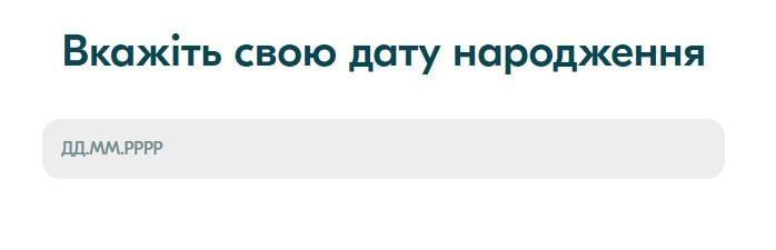 Регистрация на сайте. Шаг 5 / blablacar.com.ua