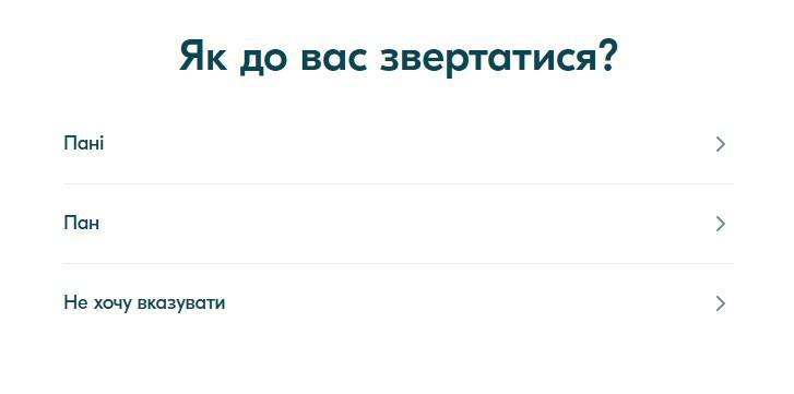 Регистрация на сайте. Шаг 6 / blablacar.com.ua