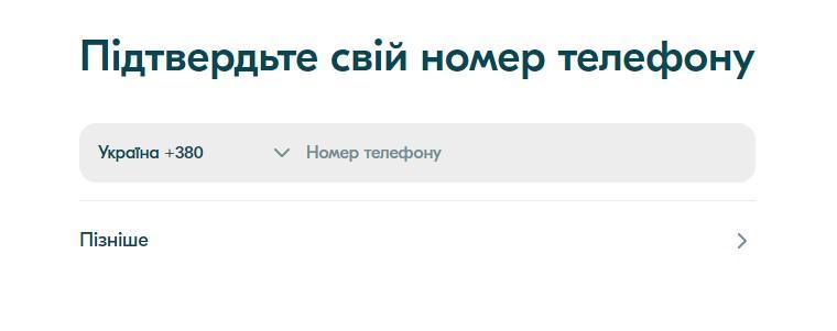 Регистрация на сайте. Шаг 8 / blablacar.com.ua