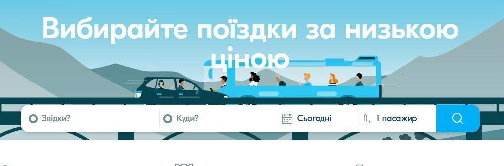 Как создать поездку на BlaBlaCar / blablacar.com.ua