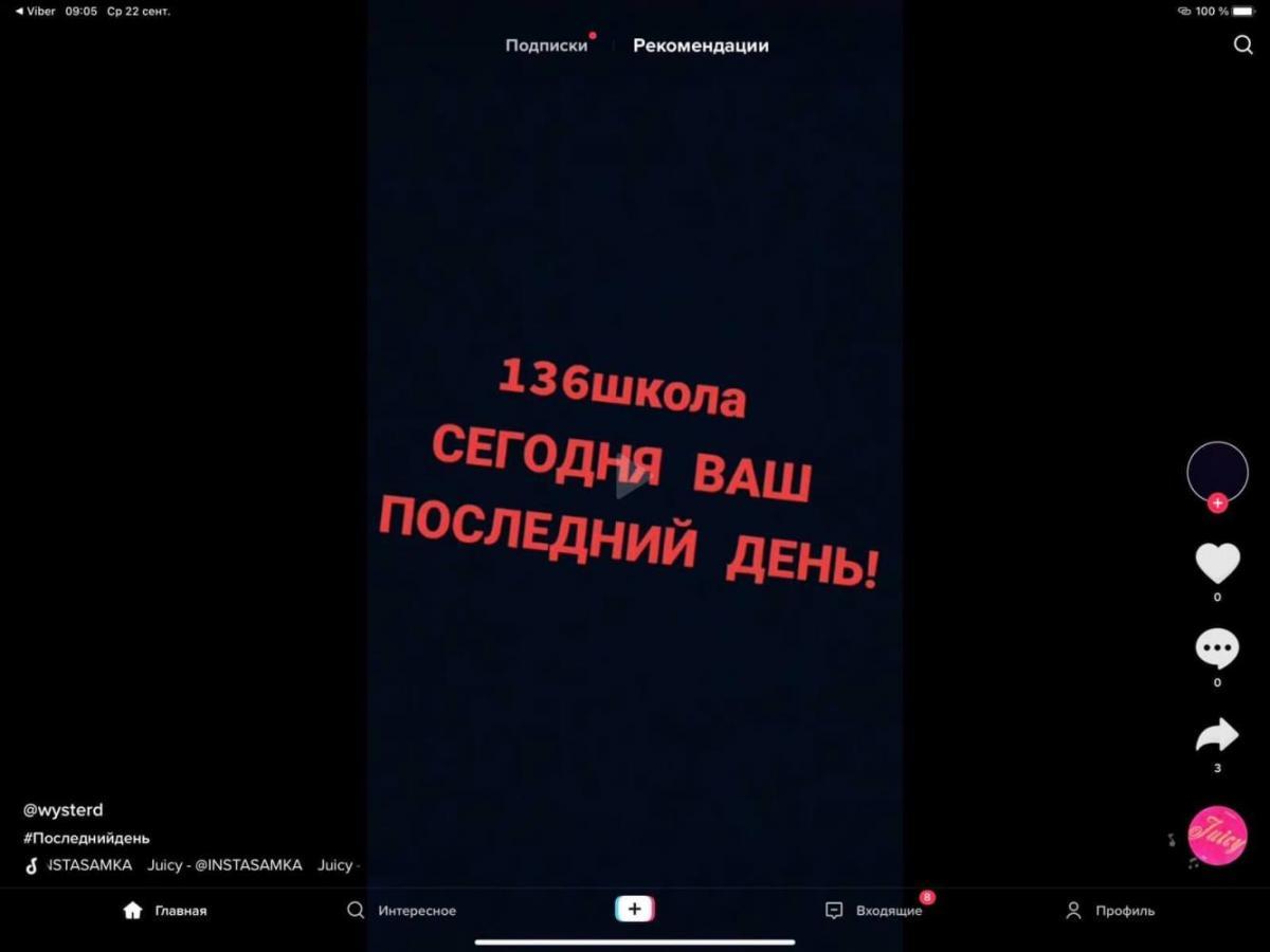 Неизвестный угрожал школе в TikTok / фото facebook.com/humanipolicy