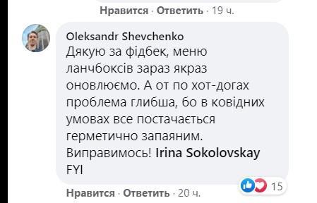 Скрин facebook.com/oleksandra.horchynska