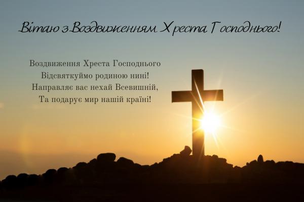 С Воздвижением Креста Господня 2021 / фото liza.ua