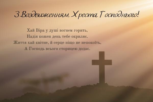 С Воздвижением Креста Господня поздравления/ фото liza.ua