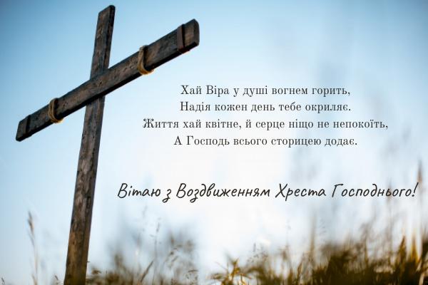 С Воздвижением Креста Господня открытки / фото liza.ua