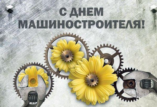 Як привітати з Днем машинобудівника / bipbap.ru