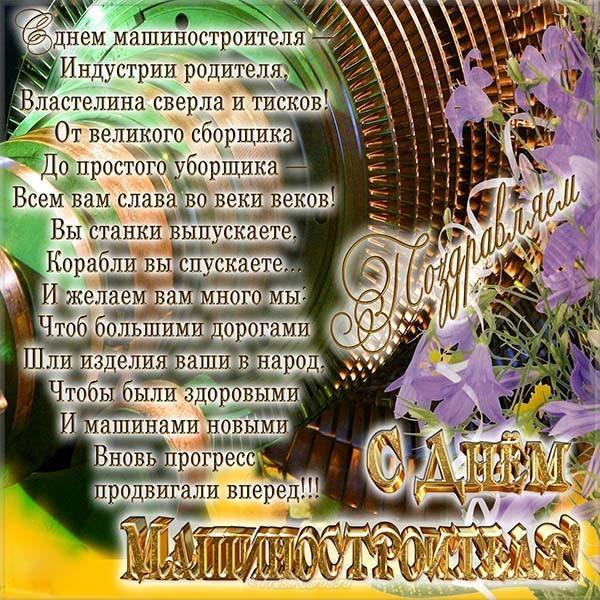 Свято День машинобудівника / bipbap.ru