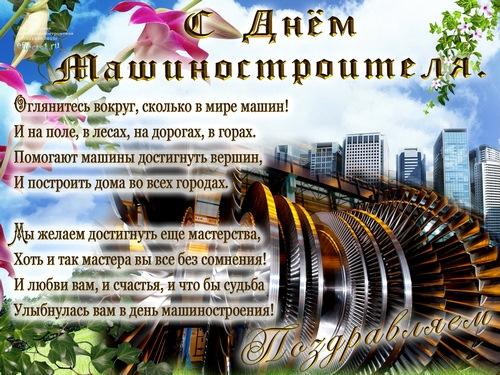 День машинобудування 2021 / bipbap.ru