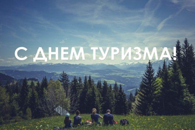 День туризма 2021 / bipbap.ru