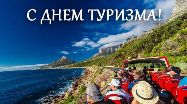 Международный день туризма 2021 / bipbap.ru