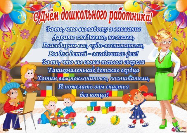 День вихователя в Україні / bipbap.ru