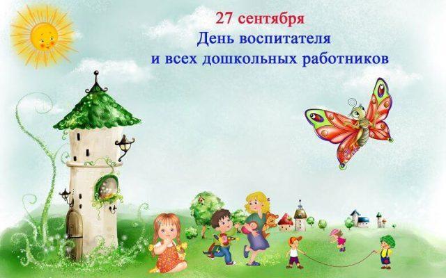 Як привітати з Днем вихователя / bipbap.ru