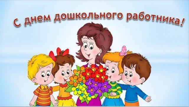 День вихователя 2021 в Україні / bipbap.ru