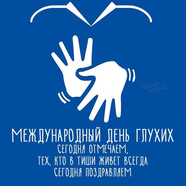 С Днем глухих / фото fresh-cards.ru