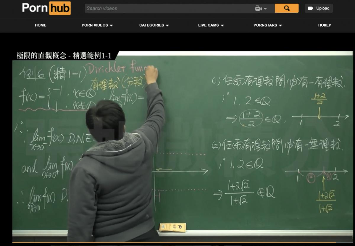 Викладач викладає навчальні ролики на Pornhub / скріншот